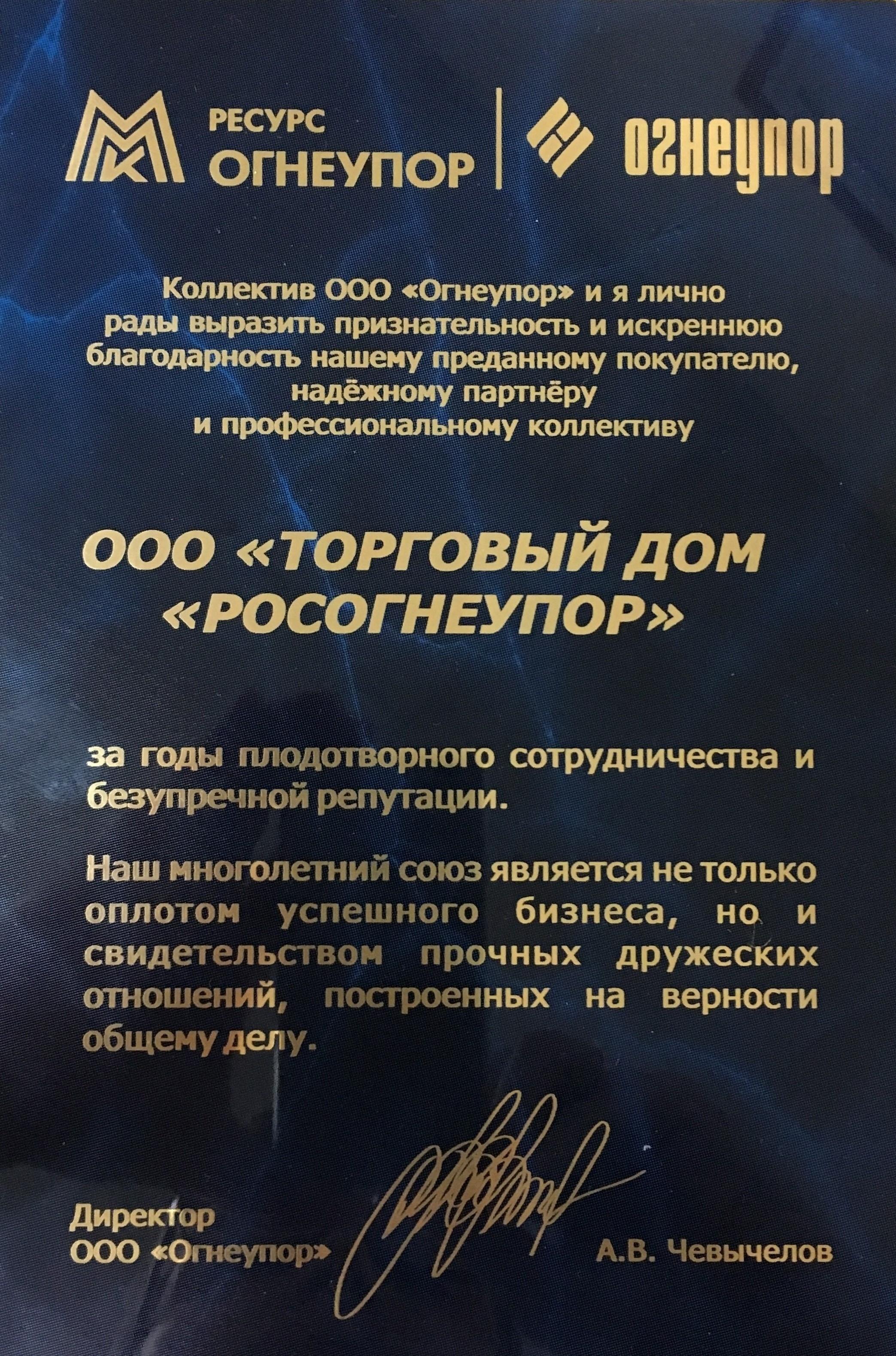 ООО «ТД «РОСОГНЕУПОР»